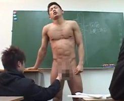 【ゲイ動画 pornhub】生徒や先生が見てる中、裸にされ黒板の前でちんこをしごかれる。余りの気持良さに周りが驚くぐらいの大量射精w